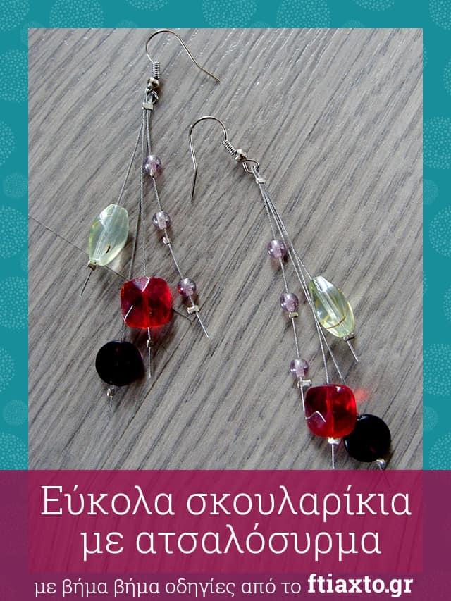 Εύκολα σκουλαρίκια με ατσαλόσυρμα