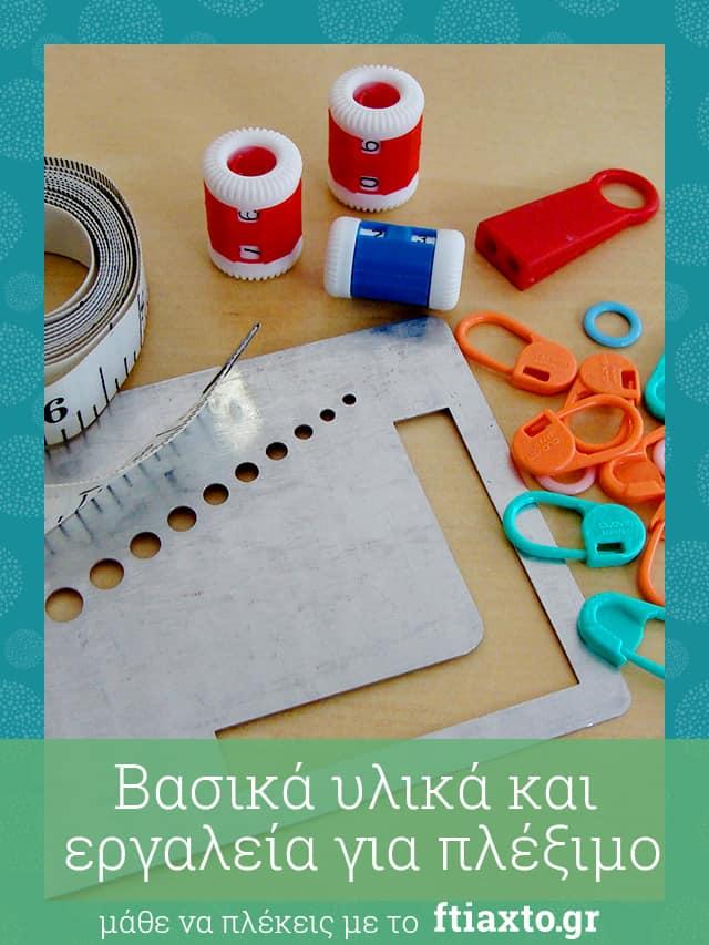 Λίστα βασικών υλικών και εργαλείων για το πλέξιμο