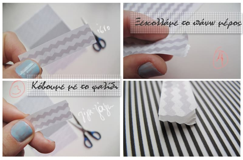 washi_tape_tutorial