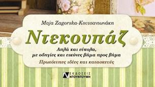 book_decoupage_intro