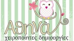 athina_logo_intro