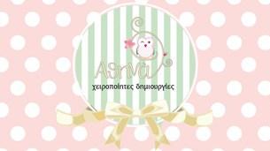 athina_logo_introduction