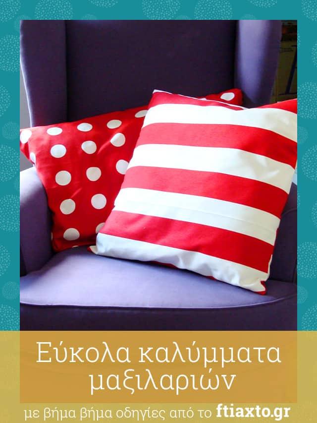 θήκες για μαξιλάρια καναπέ
