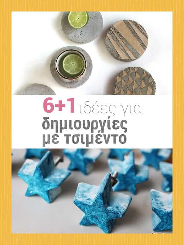 6+1 ιδέες για δημιουργίες με τσιμέντο