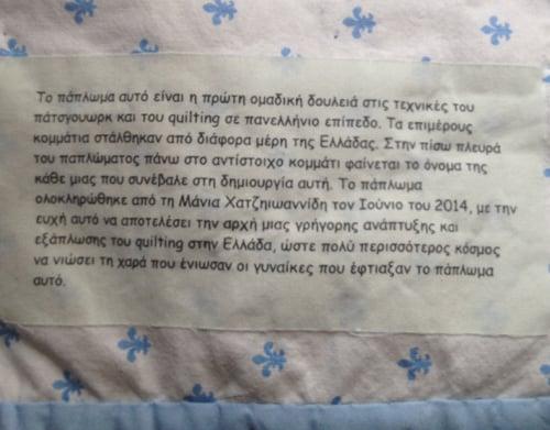 greek_patchwork_2