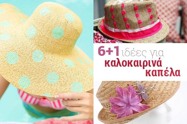 6+1 ιδέες για καλοκαιρινά καπέλα 1