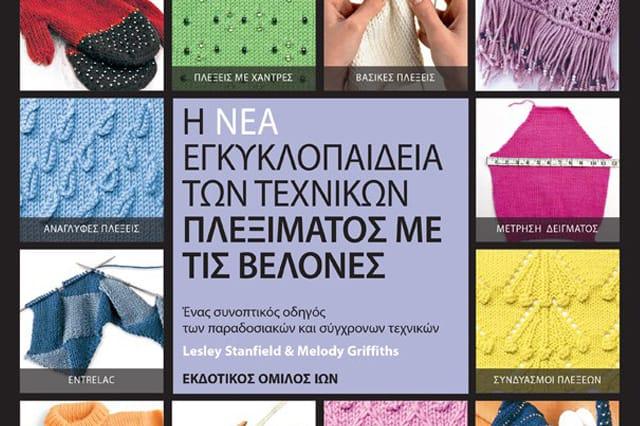 Η Νέα Εγκυκλοπαίδεια των Τεχνικών Πλεξίματος με τις Βελόνες 1