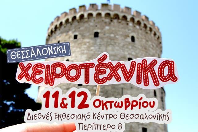 Απολογισμός Χειροτέχνικα Θεσσαλονίκης 2014 1
