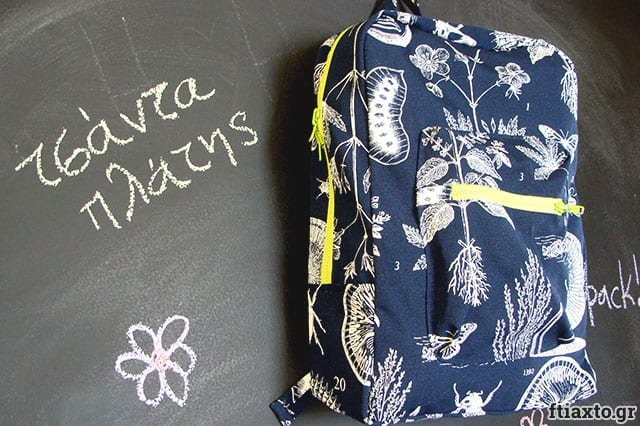Video #62 - Χειροποίητη τσάντα πλάτης (backpack) 1