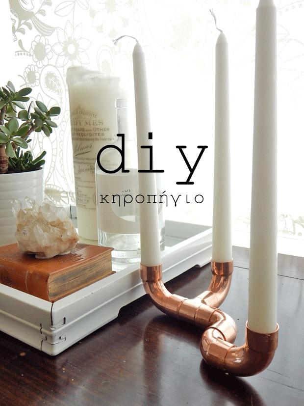 DIY: Κηροπήγιο από χάλκινους σωλήνες