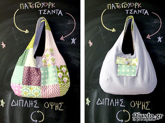 patchwork-bag-19