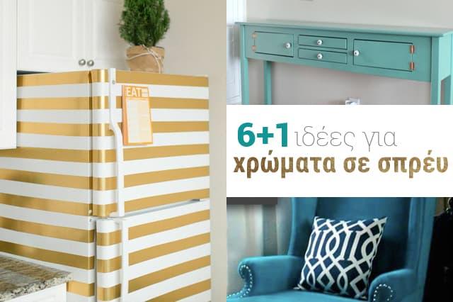 6+1 ιδέες για χρώματα σε σπρέυ 2