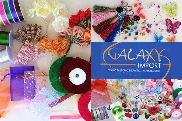 Galaxy Import: Υλικά χειροτεχνίας και συσκευασίας 1