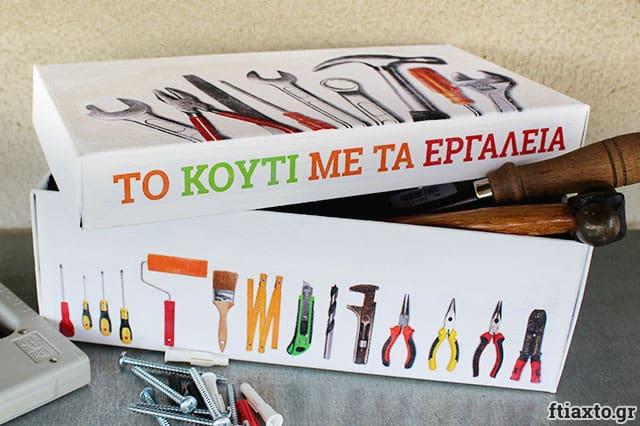 Το κουτί με τα εργαλεία μου 1