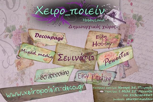 Χειρο_ποιείν: Υλικά και σεμινάρια decoupage, powertex, scrapbooking και hobby 2