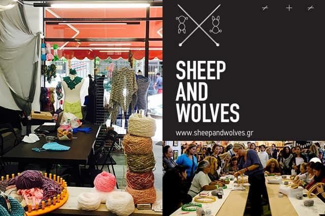 Sheep and Wolves: Κατάστημα με υλικά πλεξίματος 2
