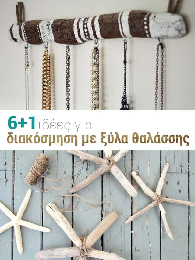 6+1 ιδέες για διακόσμηση με ξύλα θαλάσσης