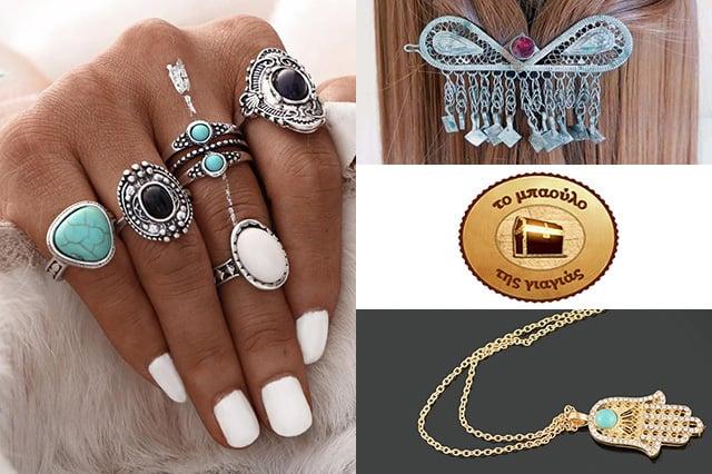 Το Μπαούλο της Γιαγιάς: Vintage κοσμήματα και αντικείμενα 3