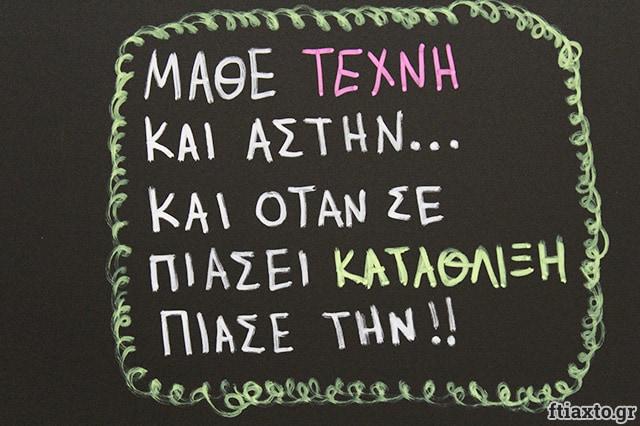 Χειροτέχνικα ftiaxto.gr 2016