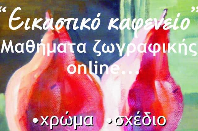 Εικαστικό Καφενείο: Online μαθήματα ζωγραφικής 1