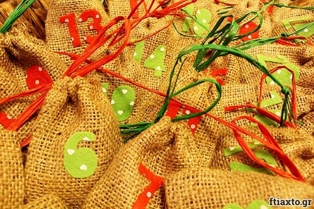 Χριστουγεννιάτικο ημερολόγιο με σακουλάκια