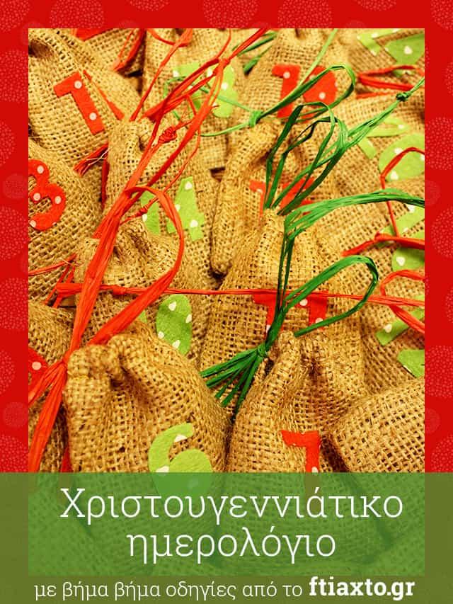 Χριστουγεννιάτικα Σακουλάκια Advent
