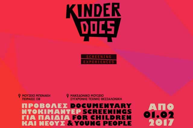 KinderDocs: Προβολές ντοκιμαντέρ για παιδιά και νέους 1