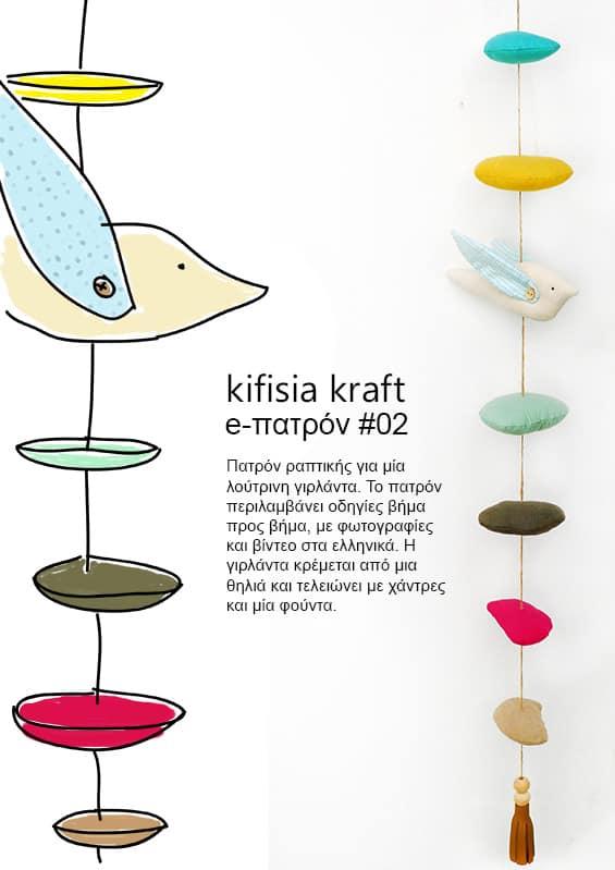 Kifisia Kraft: Νέο σεμινάριο Block Printing και νεα πατρόν ραπτικής και σετ υφασμάτων στο e-shop! 3