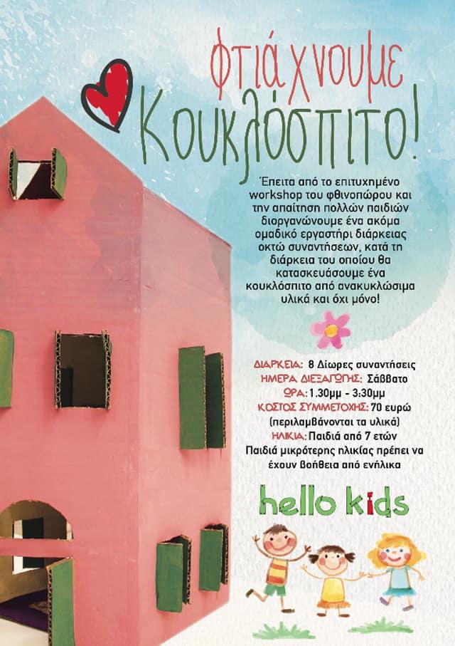 Φτιάχνουμε κουκλόσπιτο στο Hello Kids 2