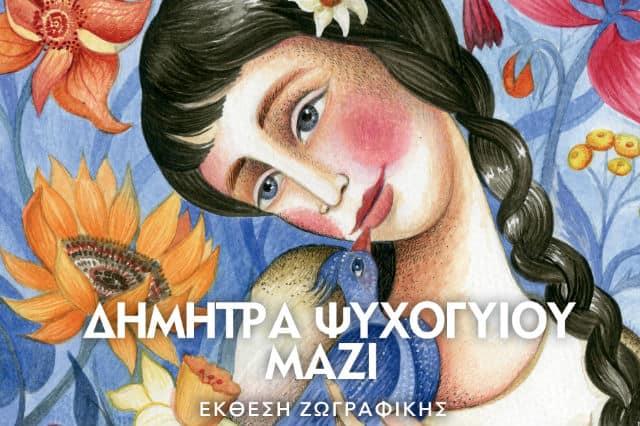Ατομική έκθεση ζωγραφικής της Δήμητρας Ψυχογυιού 6