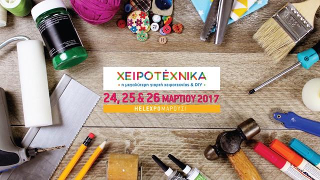 Το Ftiaxto.gr στη Χειροτέχνικα Άνοιξη 2017 2