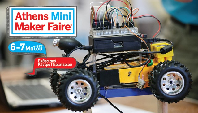 Athens Mini Maker Faire 2017 - Έλα να δεις, να μάθεις, να φτιάξεις! 9