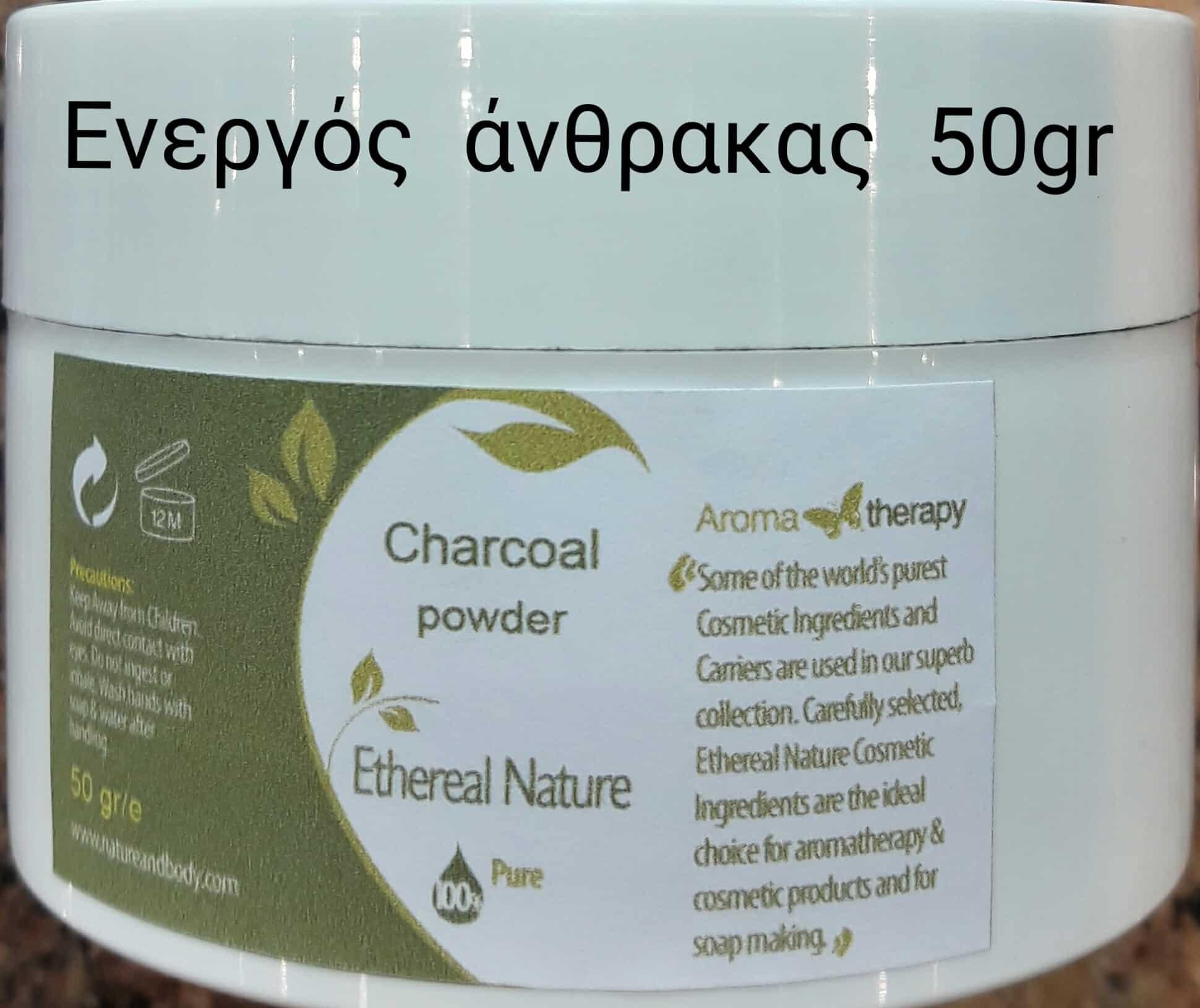 Zachos Pharmacy: Πρώτες ύλες για σπιτικά καλλυντικά 4