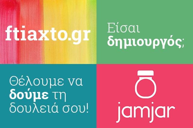 Διαγωνισμός για δημιουργούς από το ftiaxto.gr και το jamjar! 4