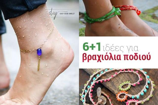 6+1 ιδέες για βραχιόλια ποδιού - ftiaxto.gr 08603e2f709