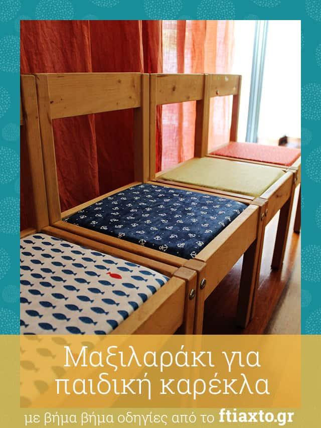 Μαξιλαράκι για παιδική καρέκλα IKEA LATT