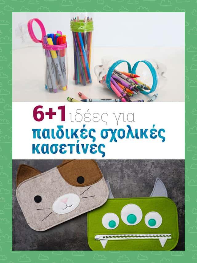 Ιδέες για παιδικές σχολικές κασετίνες