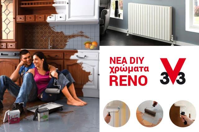 Χρώματα DIY ανακαίνισης RENO από την V33 1