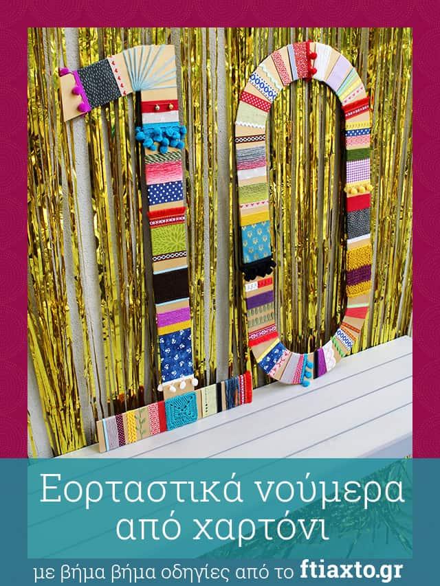 Εορταστικά νούμερα για γενέθλια από χαρτόνι 4