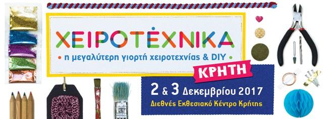 Η Χειροτέχνικα ταξιδεύει στην Κρήτη! 2
