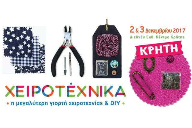 Η Χειροτέχνικα ταξιδεύει στην Κρήτη! 1