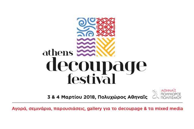 Το 1ο festival αποκλειστικά αφιερωμένο στο decoupage είναι εδώ! 2