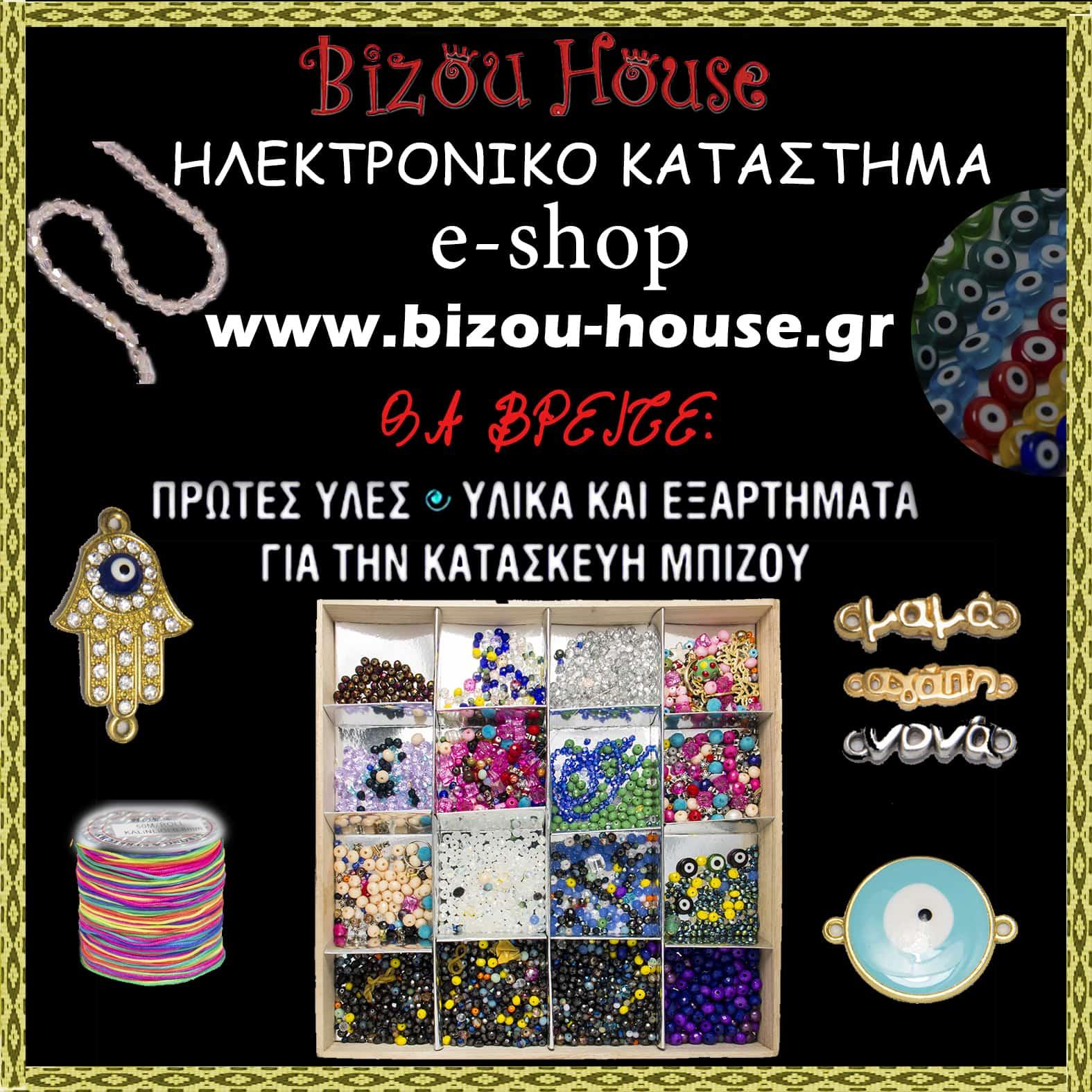 Bizou House: Υλικά για χειροποίητο κόσμημα 10