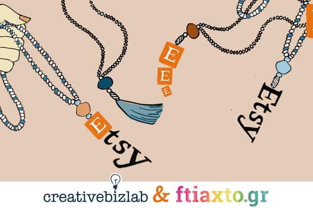 Πώς να στήσετε μία κερδοφόρα δημιουργική επιχείρηση στο Etsy.com και όχι μόνο