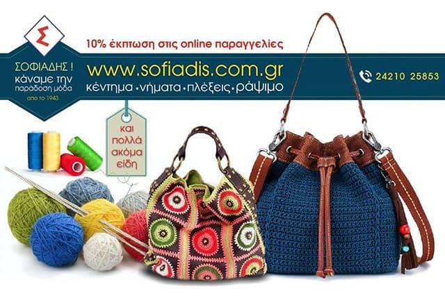 Σοφιάδης: υλικά και εργαλεία για πλέξιμο, ράψιμο, κέντημα 2