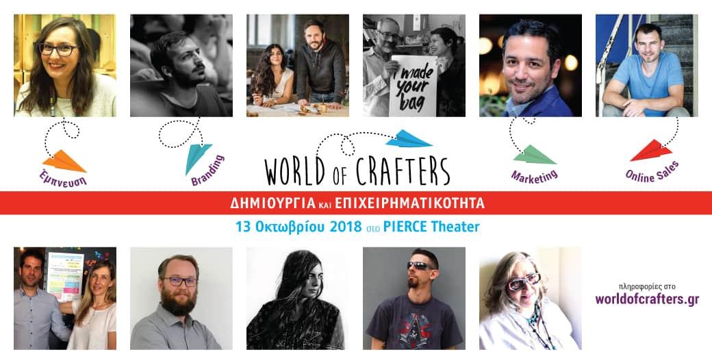 World of Crafters: μια ημερίδα για την δημιουργία και την επιχειρηματικότητα 2