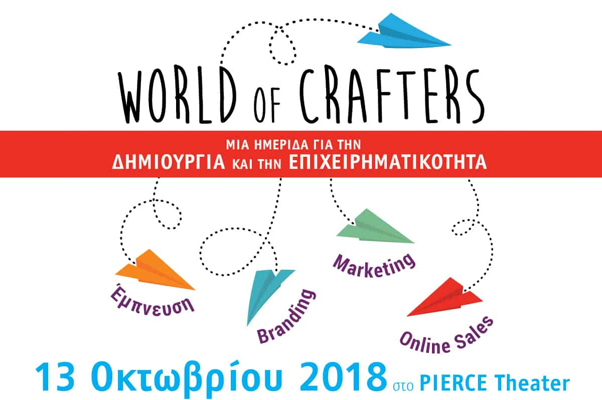 World of Crafters: μια ημερίδα για την δημιουργία και την επιχειρηματικότητα 3