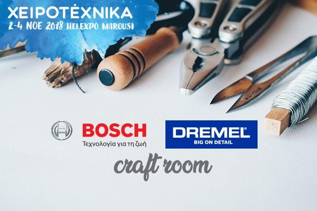 Πρόγραμμα Bosch Dremel Craft Room @ Χειροτέχνικα 1