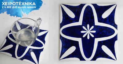 Πρόγραμμα σεμιναρίων edding craft room @ Χειροτέχνικα 4