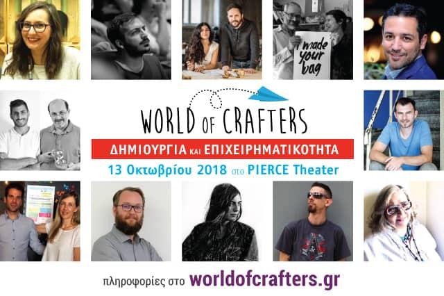 Το πρόγραμμα του World of Crafters 3